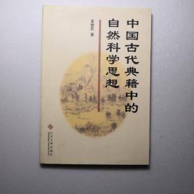 中国古代典籍中的自然科学思想