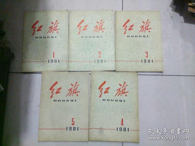 红旗1981年(1-5)五本合售