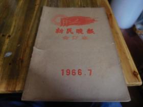 文革经典中的经典 上海晚报1966年7月 ,