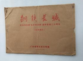 """钢铁长城 纪念毛主席""""大办民兵师""""指示发表二十周年(宣传图片)活页二十四张全 存二十三张 缺第三张"""