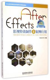 After Effects影视特效制作与案例应用/职业教育课程改革创新示范精品教材