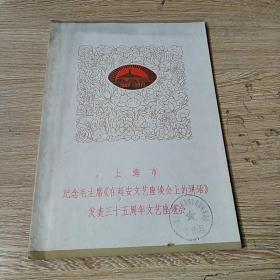 上海市纪念毛主席《在延安文艺座谈会上的讲话》发表三十五周年文艺座谈会(1942-1977)
