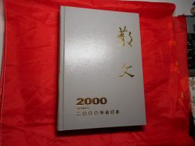 《散文》 2000年 合订本 (百花文艺出版社内部装订,硬精装,品上佳)
