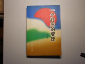 一个村庄的变迁(河北省高阳李果庄) 签赠本!