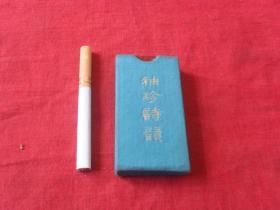 极品【袖珍诗韵】---荣宝斋印制有套盒非常精美 1965年版!