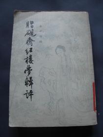 脂硯齋紅樓夢輯評 平裝本 中華書局1960年一版一印 俞平伯簽贈本  何其芳原藏