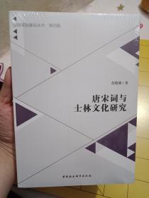 深圳学派建设丛书第4辑:唐宋词与士林文化研究(正版10品新书)