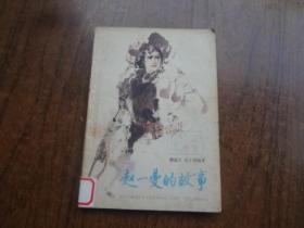 赵一曼的故事   馆藏85品  韩硕插图本  82年一版一印