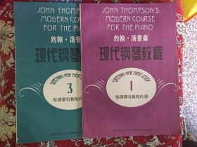约翰汤普森现代钢琴教程(1、3)