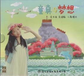 童真与梦想-吴长英、吴煊翰 儿歌唱片——(CD)
