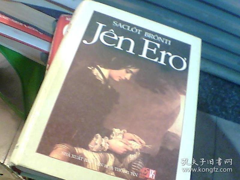 Jen Ero