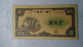第一套人民币 壹佰元纸币 编号2408656