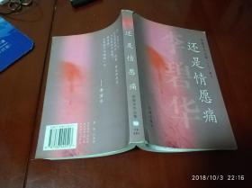 李碧华作品集(十九)·散文:还是情愿痛 李碧华 著 花城出版社 2004年1版1印8000册·