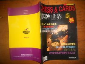 棋牌世界围棋 2000–1