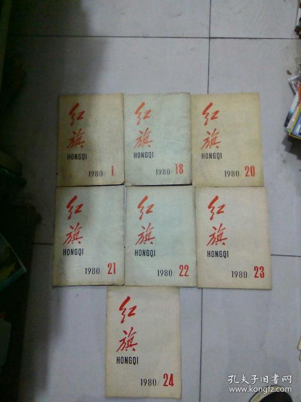 红旗1980年(1 18 20 21-24)七本合售
