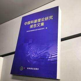 中国科普理论研究报告文集 【一版一印 9品-95品+++ 正版现货 自然旧 实图拍摄 看图下单】