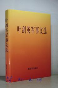 叶剑英军事文选(精装)解放军出版社