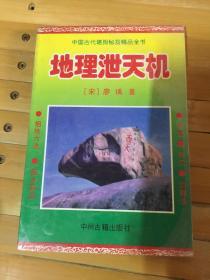 地理泄天机(中国古代堪舆秘笈精品全书)