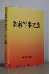 陈毅军事文选(精装)解放军出版社