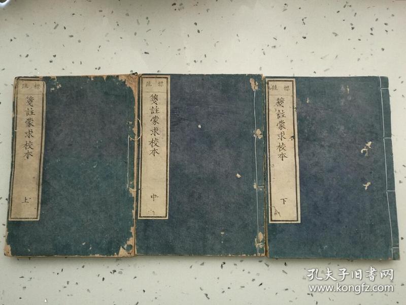 一套16开清代1843年..天保14年和刻本(笺注蒙求校本)三本一套全,,有地图!