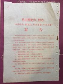 毛主席批示:照办。中共中央,国务院,中央军委,中央文革布告(红印正反面)