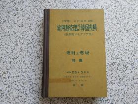 实用热管理计算图表集 : 燃料及燃烧特集  日文版  精装本