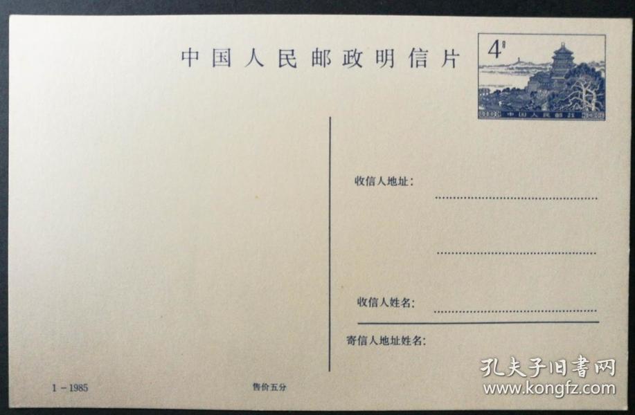 """趣味片:PP9""""北京风景图""""(1985-1,4分面值,全新)"""