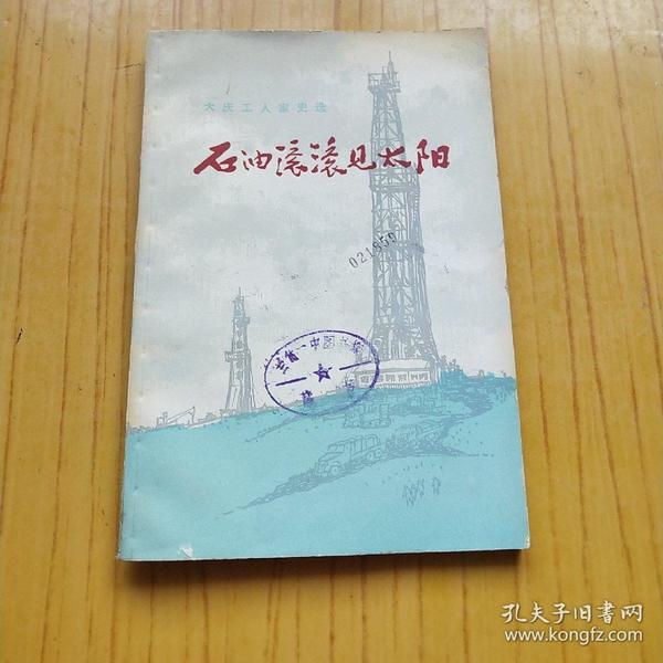 石油滚滚见太阳:大庆工人家史选【插图】
