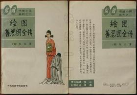 馆藏明清小说系列之三-绘图善恶图全传