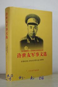 许世友军事文选(精装)军事科学出版社