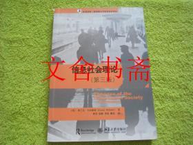 信息社会理论(第三版)第3版。