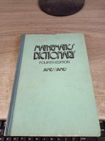 MATHEMATIC DICTIONARY FOURTH EDITION 精(数学词典)