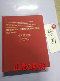 纪念毛泽东同志 在延安文艺座谈会上的讲话 发表70周年美术作品集