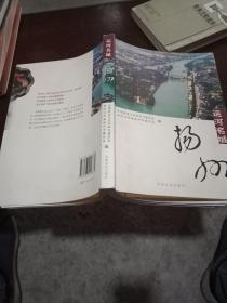 运河名城--扬州