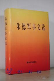 朱德军事文选(精装)解放军出版社