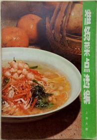 80年代地方莱点选编----江苏省-----《淮扬莱点选编》-----虒人荣誉珍藏