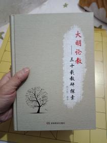 稀缺中学数学教学资料《大明论教    三十载教研探索》----内容好---教好数学与学好数学的工具书