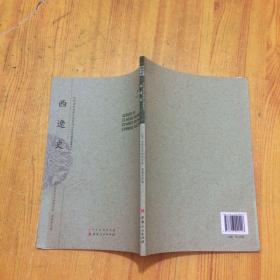 西辽史(近代海外汉学名著丛刊·中外交通与边疆史)