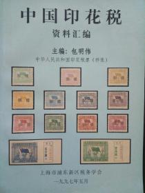 中国印花税资料汇编