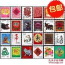 1992-2003 第二轮生肖邮票大全套 全品保真 共12套24枚