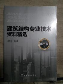 建筑结构专业技术资料精选(第二版)