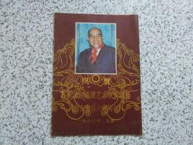 祝贺著名京剧表演艺术家袁世海舞台生活六十周年  袁世海签赠本