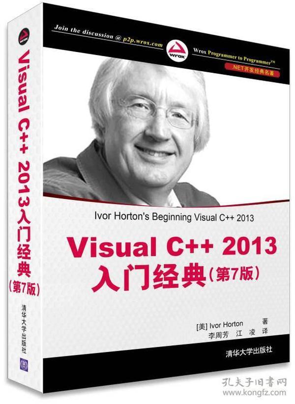 Visual C++ 2013入门经典-(第7版)