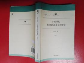 百年演绎:中国博览会事业的嬗变