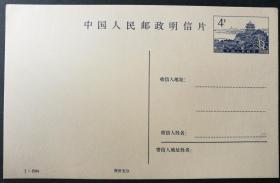 """趣味片:PP9""""北京风景图""""(1984-1,4分面值,全新)"""