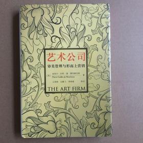 艺术公司:审美管理与形而上营销