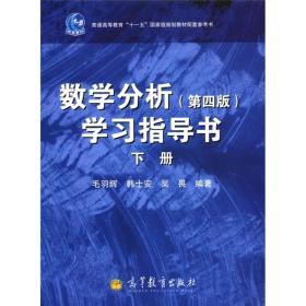 """数学分析(第4版)学习指导书(下册)/普通高等教育""""十一五""""国家级规划教材配套参考书"""