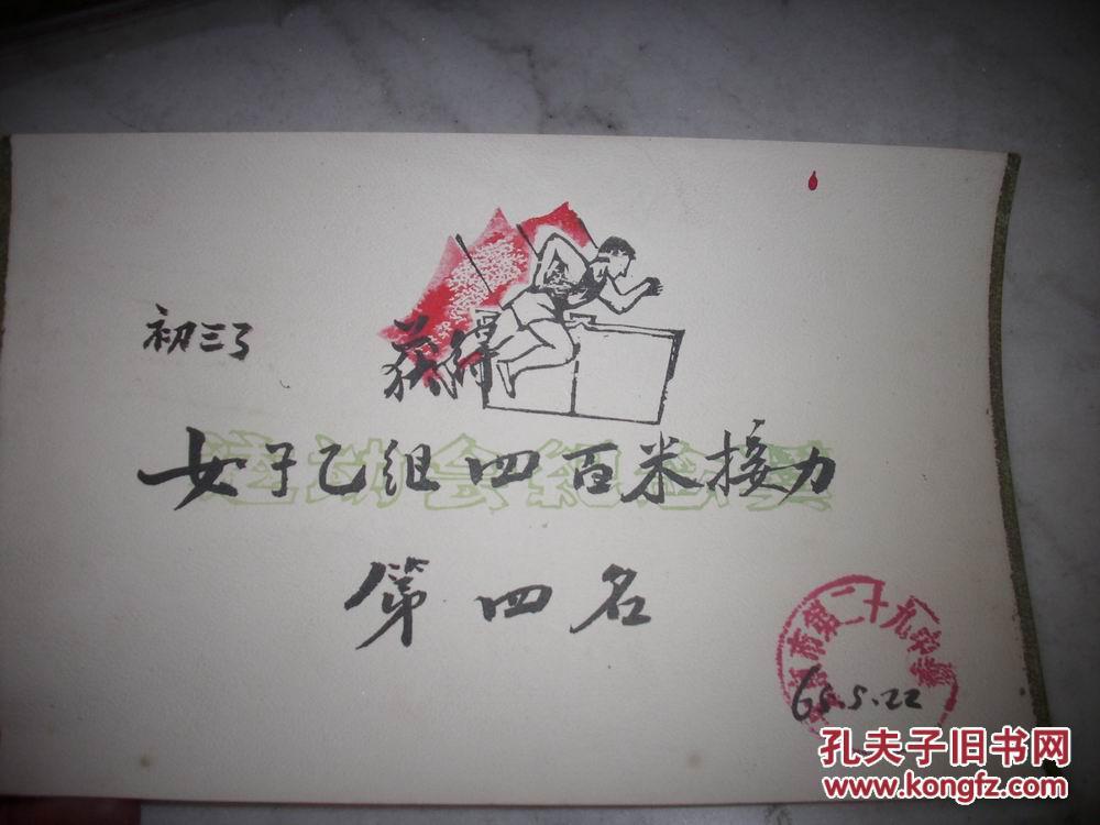 百米】奖状喜报6张!手工制作木刻图!24/15厘米