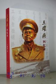 王耀南回忆录 中共党史出版社 工程兵副司令员 开国少将