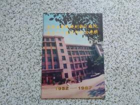 煤炭工业部规划设计总院成立三十五周年纪念专辑